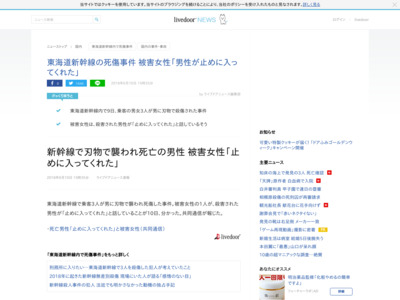 http://news.livedoor.com/article/detail/14843303/