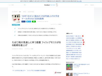 http://news.livedoor.com/article/detail/14852901/
