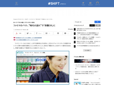 http://www.itmedia.co.jp/business/articles/1806/13/news129.html