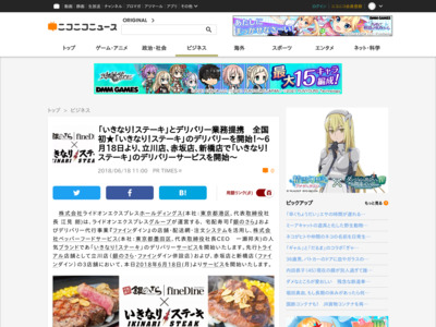 http://news.nicovideo.jp/watch/nw3601265