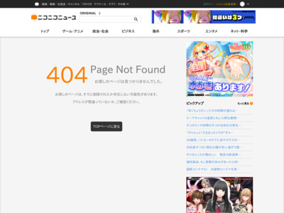 6d6dfa350b55e http://news.nicovideo.jp/watch/nw3608490