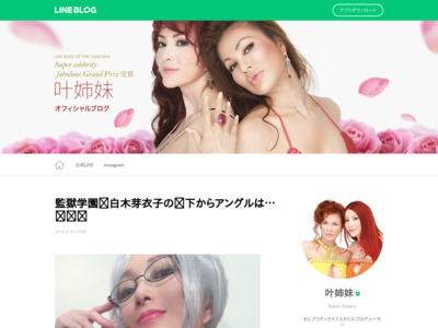 https://lineblog.me/kanosisters/archives/13189978.html