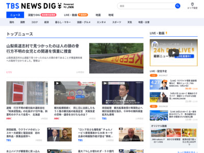 http://news.tbs.co.jp/newseye/tbs_newseye3404114.html