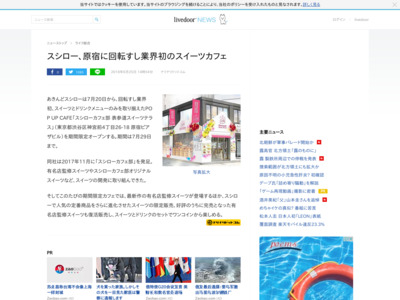 http://news.livedoor.com/article/detail/14916361/