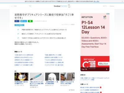http://news.livedoor.com/article/detail/14924563/