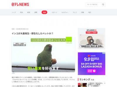 http://www.news24.jp/articles/2018/06/28/07397080.html
