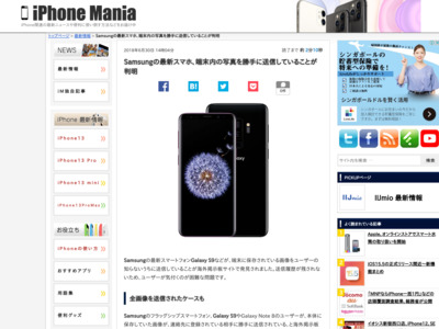 https://iphone-mania.jp/news-217373/
