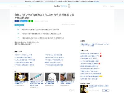 http://news.livedoor.com/article/detail/14943376/