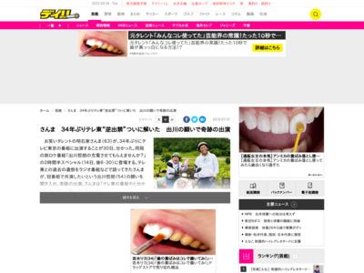 https://www.daily.co.jp/gossip/2018/07/01/0011404716.shtml