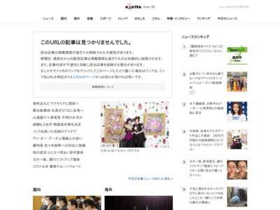 https://www.excite.co.jp/News/it_g/20180701/Slashdot_18_07_01_034248.html