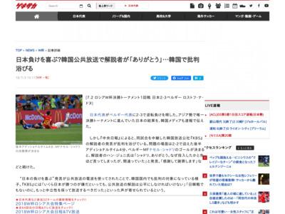 https://web.gekisaka.jp/news/detail/?248867-248867-fl