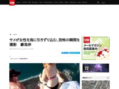 https://www.cnn.co.jp/world/35121841.html