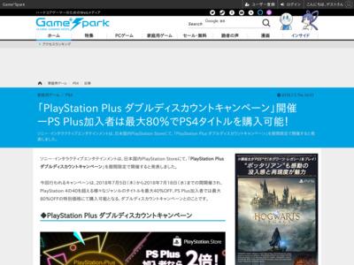 https://www.gamespark.jp/article/2018/07/05/82083.html
