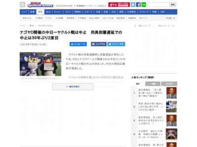 https://www.sponichi.co.jp/baseball/news/2018/07/06/kiji/20180706s00001173163000c.html