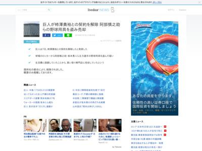 http://news.livedoor.com/article/detail/14977768/