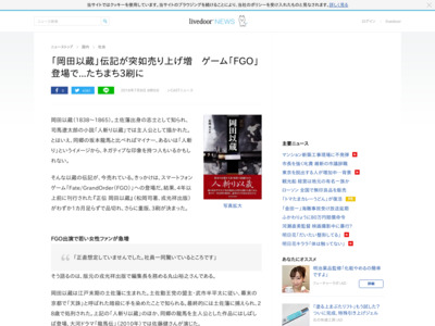 http://news.livedoor.com/article/detail/14981370/