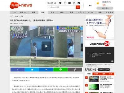 http://news.tv-asahi.co.jp/news_society/articles/000131304.html