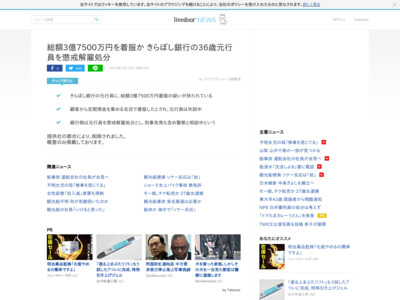 http://news.livedoor.com/article/detail/14988475/