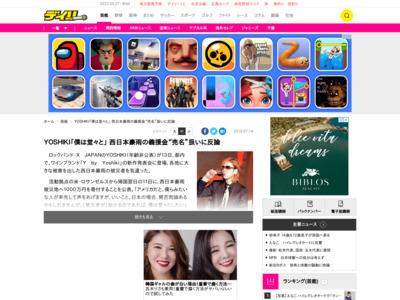 https://www.daily.co.jp/gossip/2018/07/14/0011443968.shtml