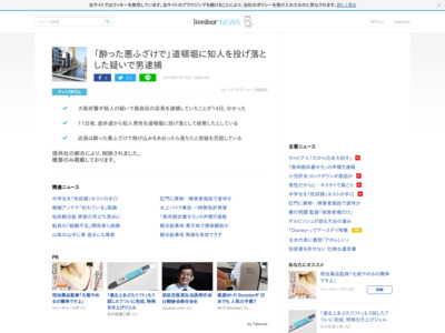http://news.livedoor.com/article/detail/15011958/
