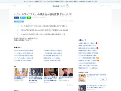 http://news.livedoor.com/article/detail/15021624/