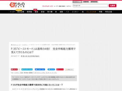 https://trafficnews.jp/post/80944