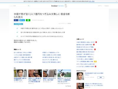 http://news.livedoor.com/article/detail/15026670/