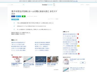 http://news.livedoor.com/article/detail/15039057/