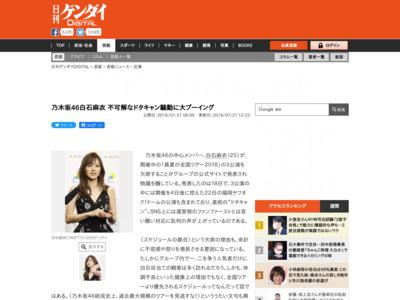 https://www.nikkan-gendai.com/articles/view/geino/233735