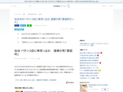 http://news.livedoor.com/article/detail/15039539/
