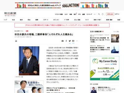 https://www.asahi.com/articles/ASL7S3V2JL7SUTFK00S.html