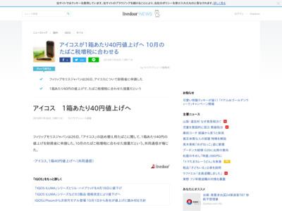 http://news.livedoor.com/article/detail/15067785/