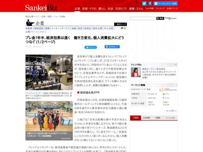 https://www.sankeibiz.jp/business/news/180728/bsg1807280500002-n1.htm
