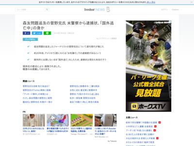 http://news.livedoor.com/article/detail/15083826/