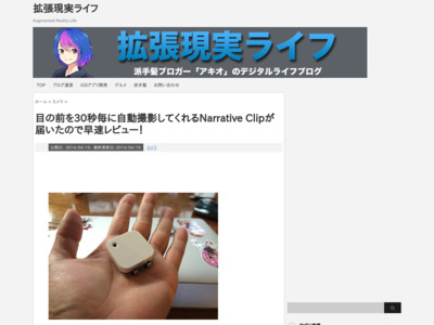 目の前を30秒毎に自動撮影してくれるNarrative Clipが届いたので早速レビュー! - 拡張現実ライフ