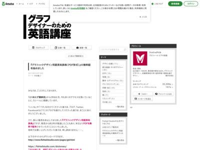 『グラフィックデザイン用語英和辞典(PDF形式)』の無料配布始めました|グラフィックデザイナーのための英語講座