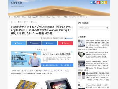 iPadを液タブ化するアプリ「Astropad」と「iPad Pro + Apple Pencil」の組み合わせを「Wacom Cintiq 13 HD」と比較したレビュー動画が公開。