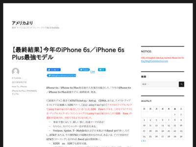【最終結果】今年のiPhone 6s/iPhone 6s Plus最強モデル « アメリカより