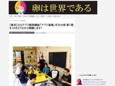 【東京】iOSアプリ開発講座「アプリ道場」平日の部 第1期を10月27日から開講します!