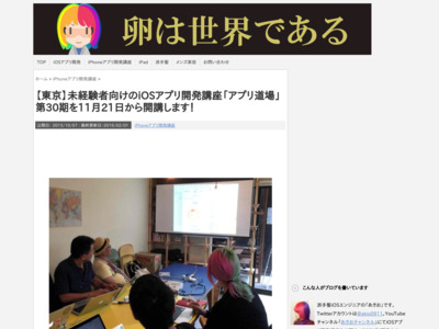 【東京】未経験者向けのiOSアプリ開発講座「アプリ道場」第30期を11月21日から開講します!