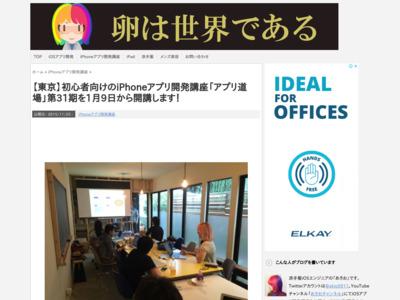 【東京】初心者向けのiPhoneアプリ開発講座「アプリ道場」第31期を1月9日から開講します!