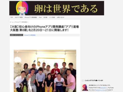 【大阪】初心者向けのiPhoneアプリ開発講座「アプリ道場 大阪塾 第8期」を2月20日〜21日に開催します!