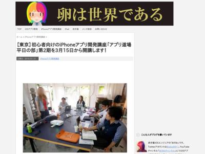 【東京】初心者向けのiPhoneアプリ開発講座「アプリ道場 平日の部」第2期を3月15日から開講します!