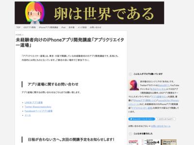 未経験者向けのiPhoneアプリ開発講座「アプリクリエイター道場 東京塾・大阪塾」