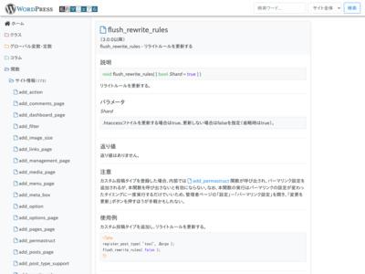 flush_rewrite_rules:WordPress私的マニュアル