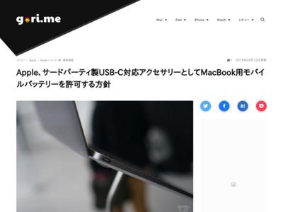 Apple、サードパーティ製USB-C対応アクセサリーとしてMacBook用モバイルバッテリーを許可する方針 | gori.me(ゴリミー)