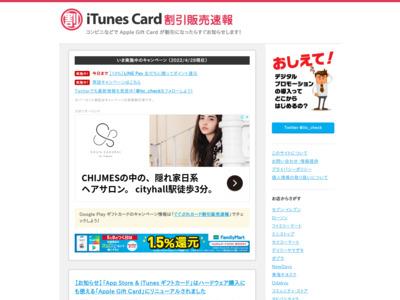 iTunes Card 割引販売速報 - 今やっているiTunes Cardの割引・コード増量キャンペーンをお知らせします