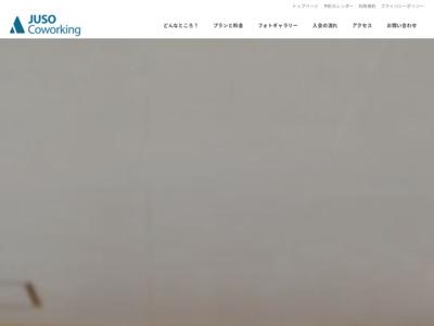 JUSO Coworking - 大阪・十三のコワーキングスペース