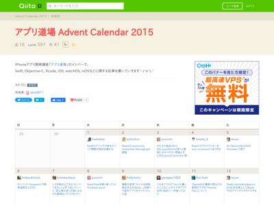 アプリ道場 Advent Calendar 2015 - Qiita