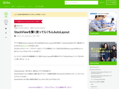iOS9 - StackViewを賢く使ってらくちんAutoLayout - Qiita